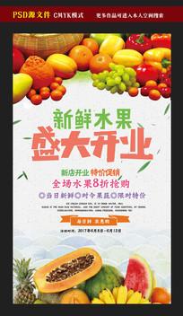 水果店盛大开业促销海报
