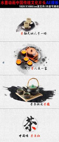 水墨中国风茶文化片头ae模板