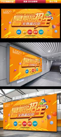 暑期班招生宣传海报设计模板