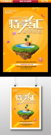 夏季特卖促销海报