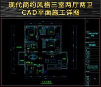 现代简约风格CAD平面施工图