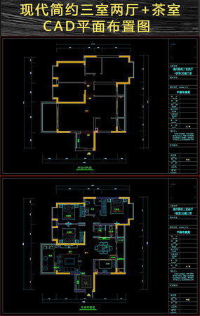 现代简约三房CAD平面施工图
