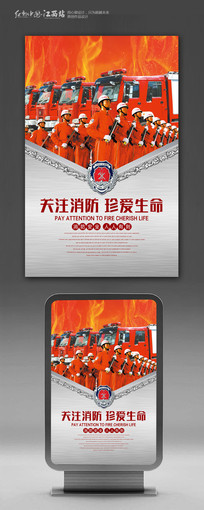 消防展板之珍爱生命关注消防