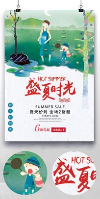小清新夏天海报