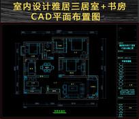 雅居三居室CAD平面施工图