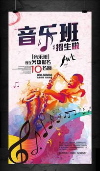 音乐声乐艺术生辅导班招生海报