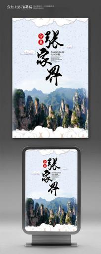 张家界旅行旅行社宣传海报