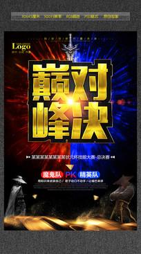 震撼巅峰对决团队pk海报设计 PSD