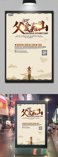 中国风父爱如山父亲节宣传海报