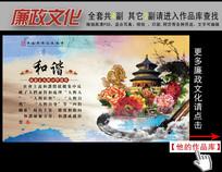中国风廉政文化展板设计之和谐