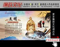 中国风廉政文化展板设计之文明