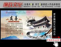 中国风廉政文化展板设计之友善