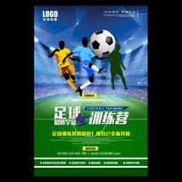 足球训练营招生创意海报