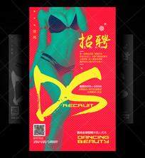 扁平化性感美女宣传海报设计