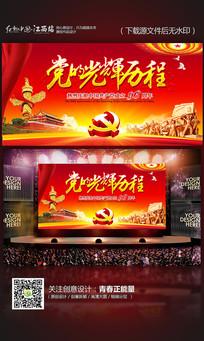 党的光辉的历程建党节展板设计