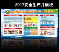 党建2017安全生产月展板