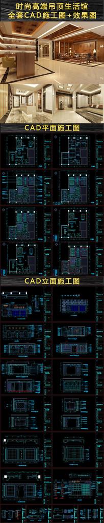 吊顶生活馆CAD施工图效果图