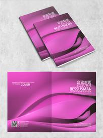 粉色大气画册封面