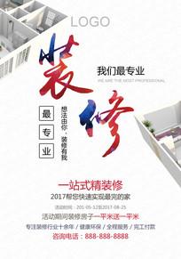 高清水墨字体房屋装修海报