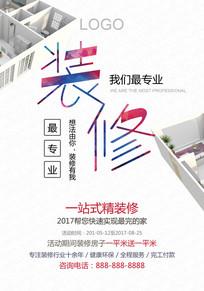 高清装修字体房屋装修海报