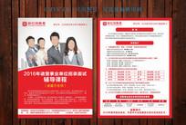 公务员事业单位培教育DM单页