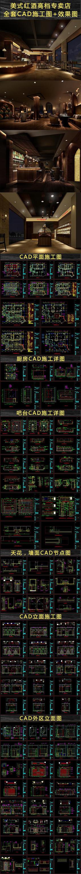 红酒专卖店CAD施工图效果图
