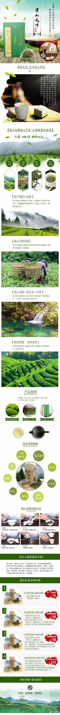 黄山毛峰茶叶详情页 PSD