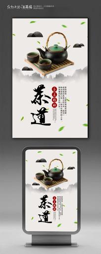 简约中国风茶道文化海报