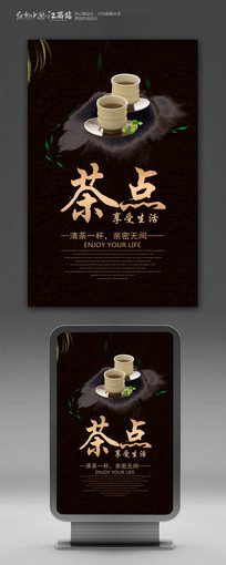 简约中国风茶点宣传海报