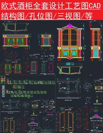 酒柜素材生产图CAD
