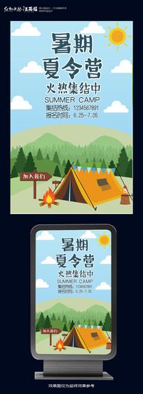 卡通暑期夏令营招生海报