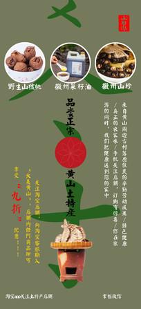 旅游农产品宣传单