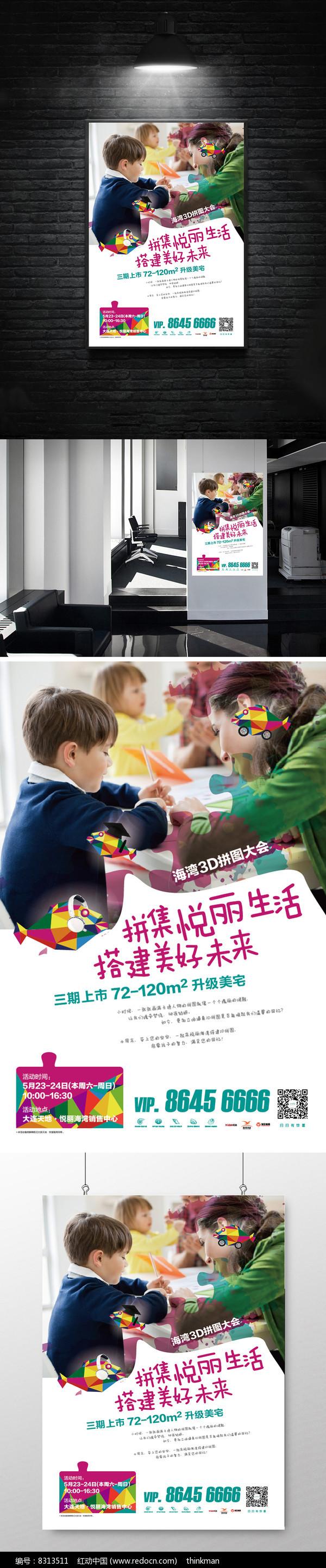 拼图亲子活动海报图片
