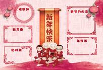 全家福春节小报