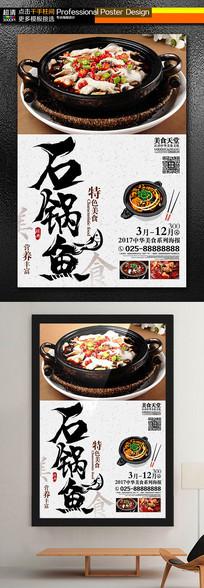 石锅鱼美食宣传海报设计