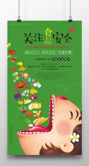 电脑上wap网:关注食品安全关注人民健康海报_红动网