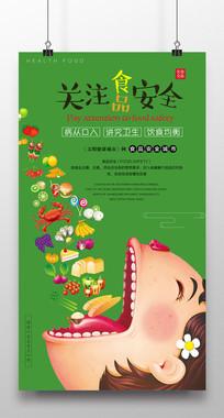 时尚食品安全海报设计