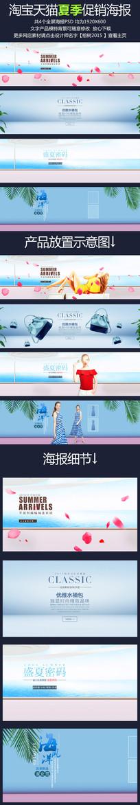 淘宝天猫夏季女装首页促销海报