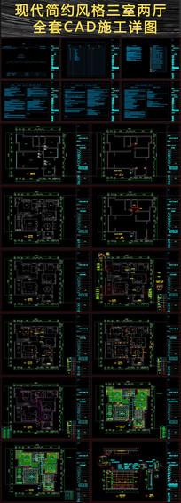 现代简约三室两厅CAD施工图