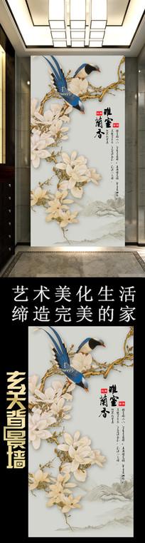 雅室兰香玉兰花玄关背景墙