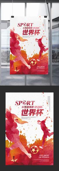 中国风世界杯广告海报