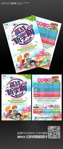 中小学暑期培训班招生宣传单页