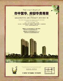 2017高端房地产海报设计