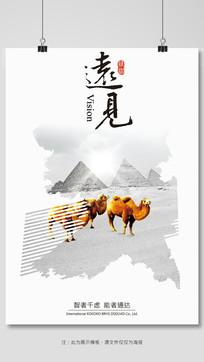 2017简约中国风海报设计