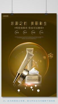 2017金色创意化妆品海报