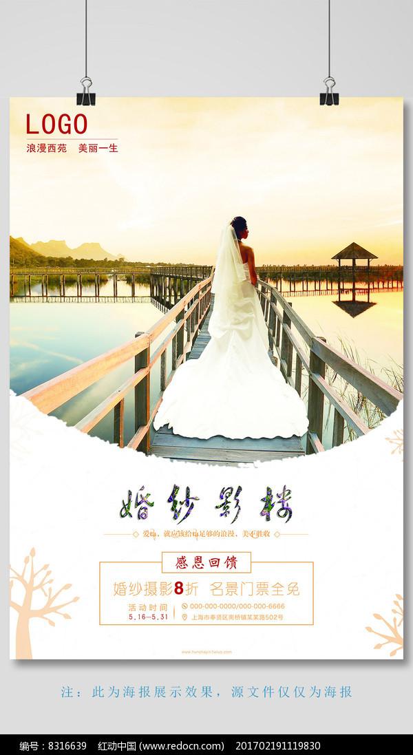 2017金色婚纱影楼宣传海报图片