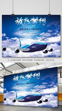 2017蓝色企业文化海报模板