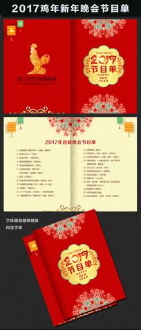 2017新春联欢晚会节目单