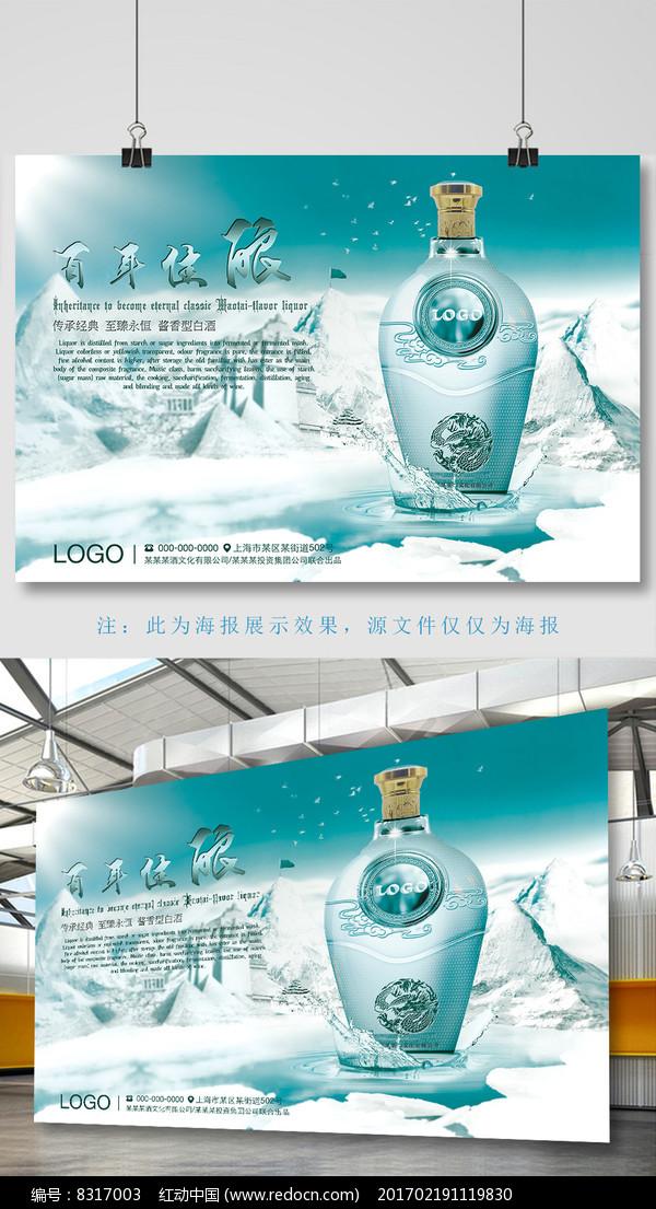 2017中国风白酒创意海报设计图片