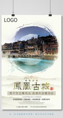 2017中国古风旅游宣传海报